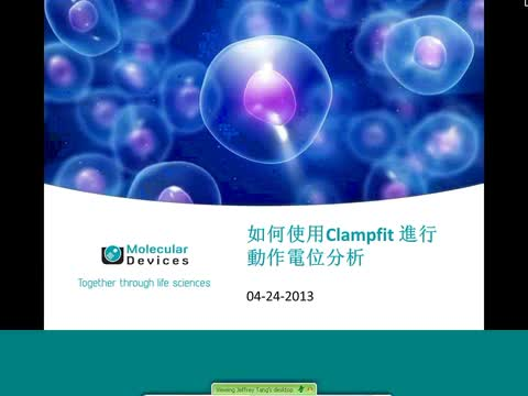 action-potential-analysis-clampfit-module-chinese-version